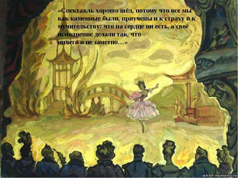 «Спектакль хорошо шёл, потому что все мы как каменные были, приучены и к стра...
