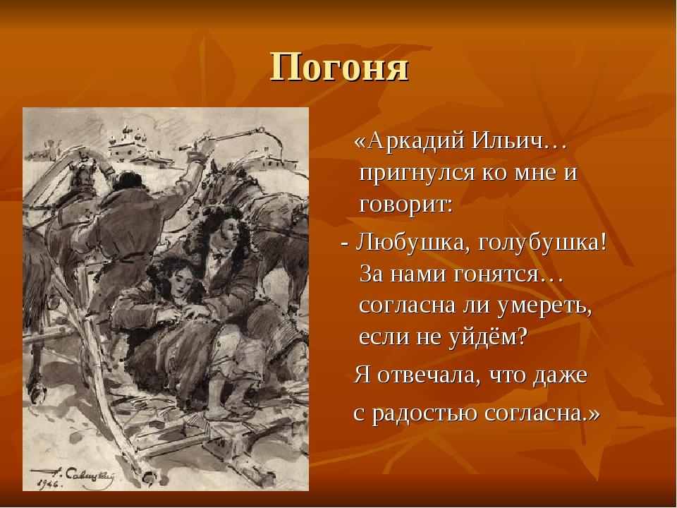 Погоня «Аркадий Ильич… пригнулся ко мне и говорит: - Любушка, голубушка! За н...