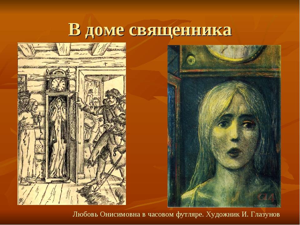 В доме священника Любовь Онисимовна в часовом футляре. Художник И. Глазунов