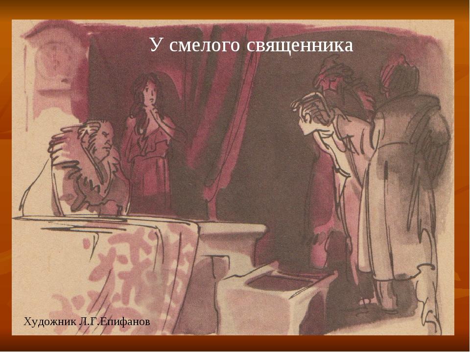 У смелого священника Художник Л.Г.Епифанов