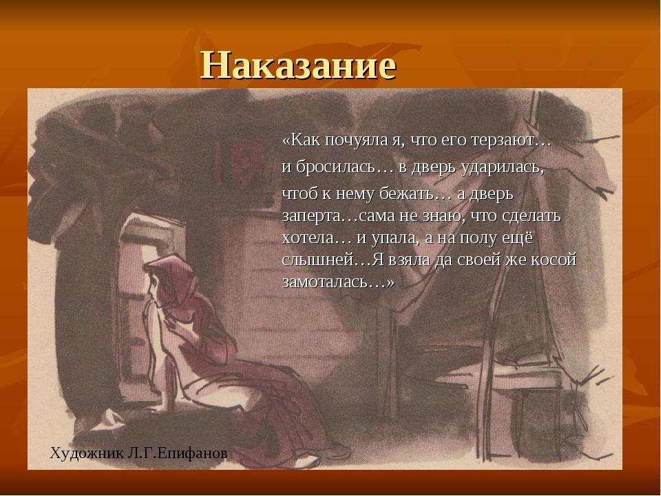 Наказание «Как почуяла я, что его терзают… и бросилась… в дверь ударилась, чт...