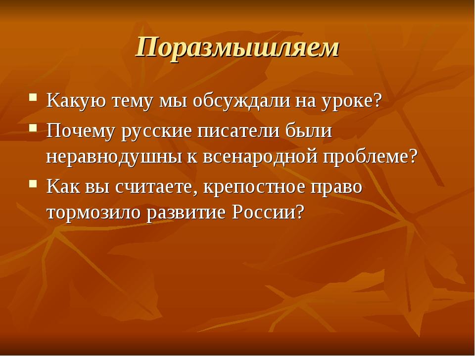 Поразмышляем Какую тему мы обсуждали на уроке? Почему русские писатели были н...