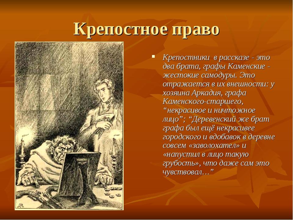 Крепостное право Крепостники в рассказе - это два брата, графы Каменские - же...