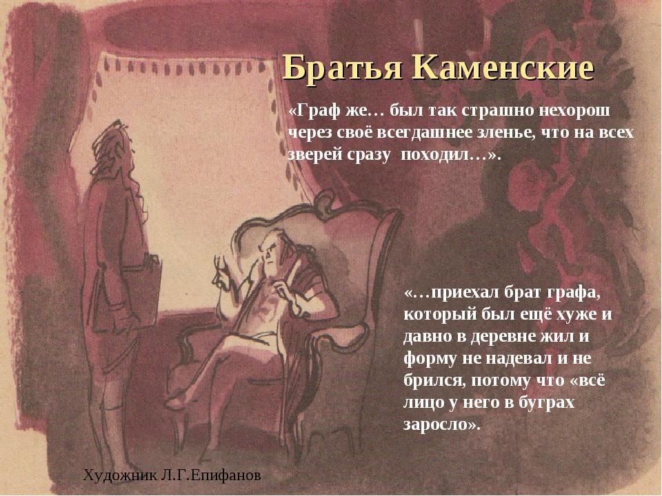 Братья Каменские «Граф же… был так страшно нехорош через своё всегдашнее злен...