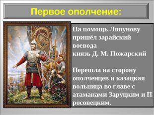 На помощь Ляпунову пришёл зарайский воевода князьД.М.Пожарский Перешла на