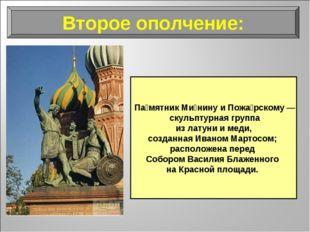 Па́мятник Ми́нину и Пожа́рскому— скульптурная группа из латуни и меди, созд