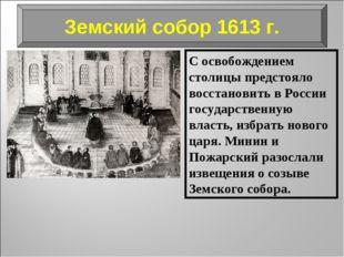 С освобождением столицы предстояло восстановить в России государственную влас