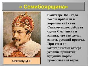 В октябре 1610 года послы прибыли в королевский стан. Сигизмунд потребовал с