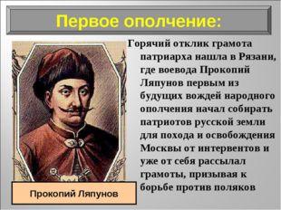 Горячий отклик грамота патриарха нашла вРязани, где воеводаПрокопий Ляпунов