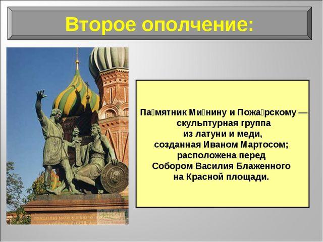 Па́мятник Ми́нину и Пожа́рскому— скульптурная группа из латуни и меди, созд...