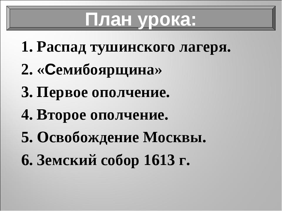 1. Распад тушинского лагеря. 2. «Семибоярщина» 3. Первое ополчение. 4. Второе...