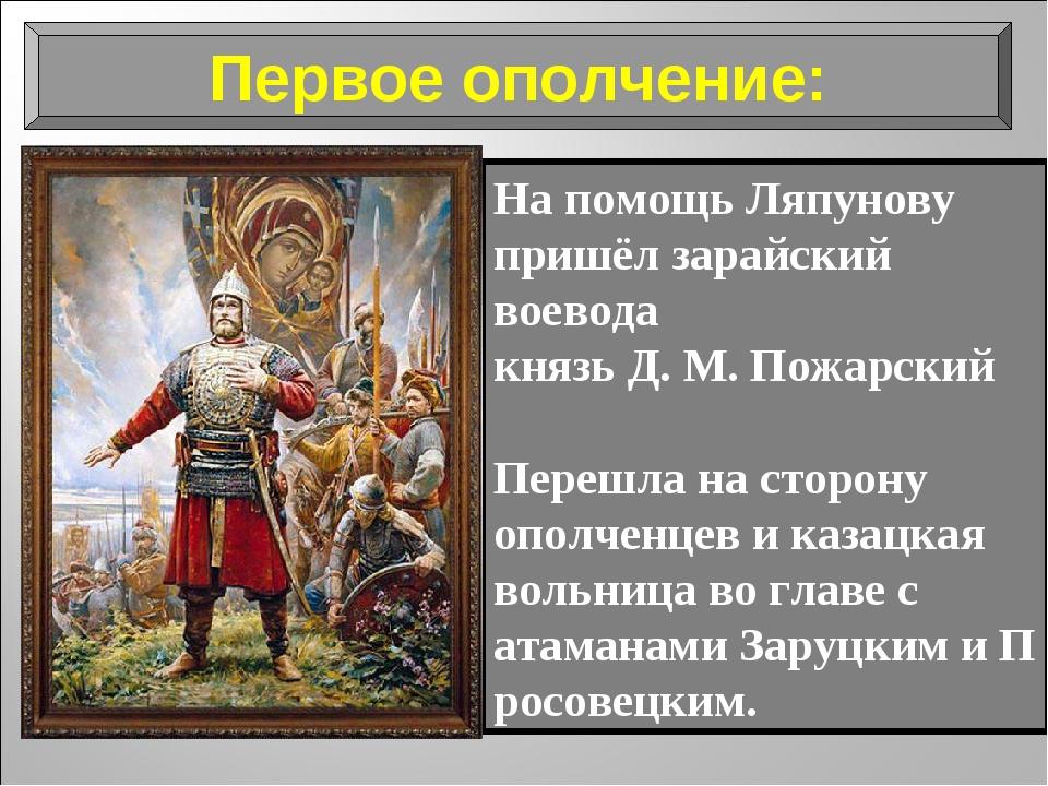 На помощь Ляпунову пришёл зарайский воевода князьД.М.Пожарский Перешла на...