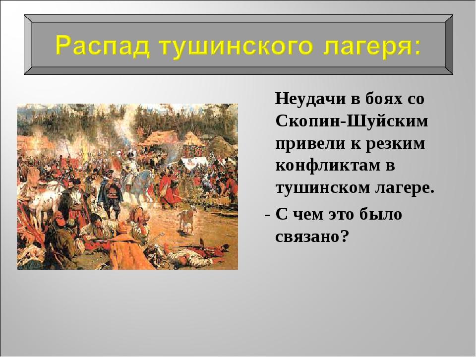 Неудачи в боях со Скопин-Шуйским привели к резким конфликтам в тушинском лаг...