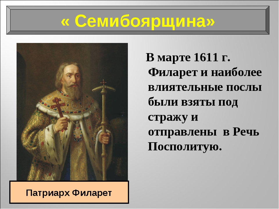 В марте 1611 г. Филарет и наиболее влиятельные послы были взяты под стражу и...
