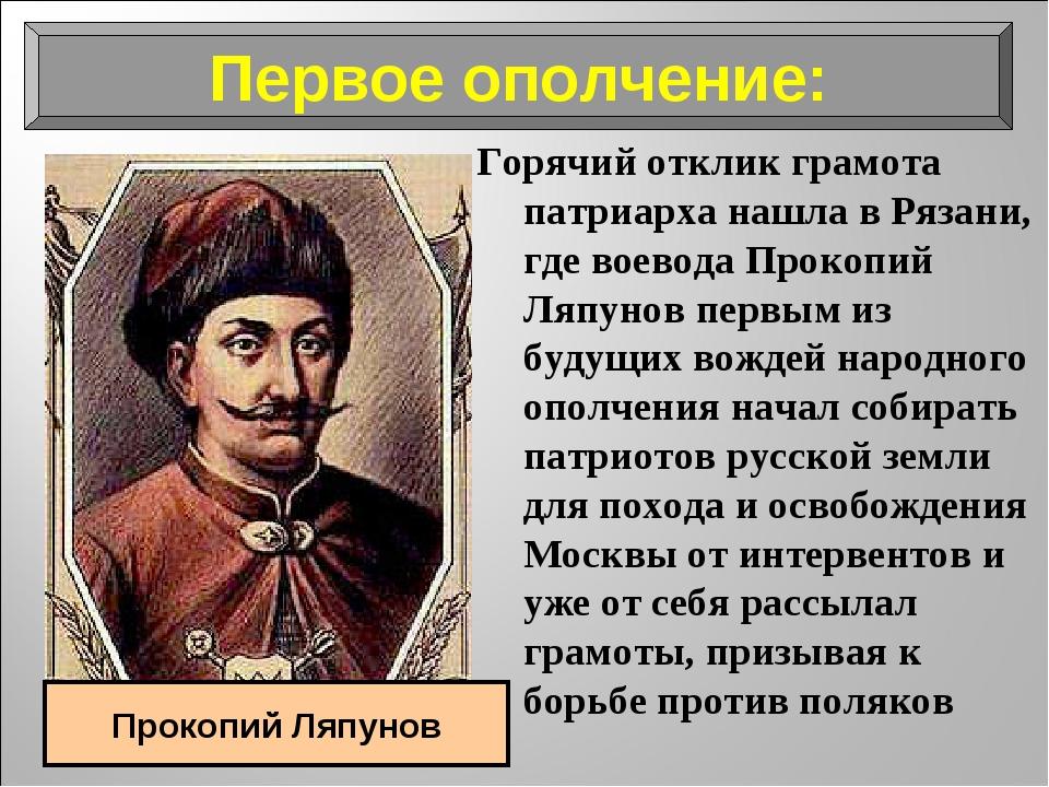 Горячий отклик грамота патриарха нашла вРязани, где воеводаПрокопий Ляпунов...