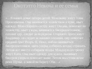 «…В нашей семье пятеро детей. Мою маму зовут Анна Прокопьевна. Она занимается