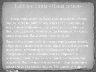 «…Наша семья живет на очень красивом месте, вблизи города Воркуты. Моего папу