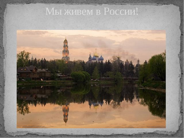 Мы живем в России!