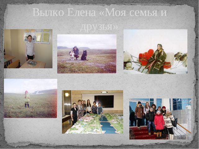 Вылко Елена «Моя семья и друзья»