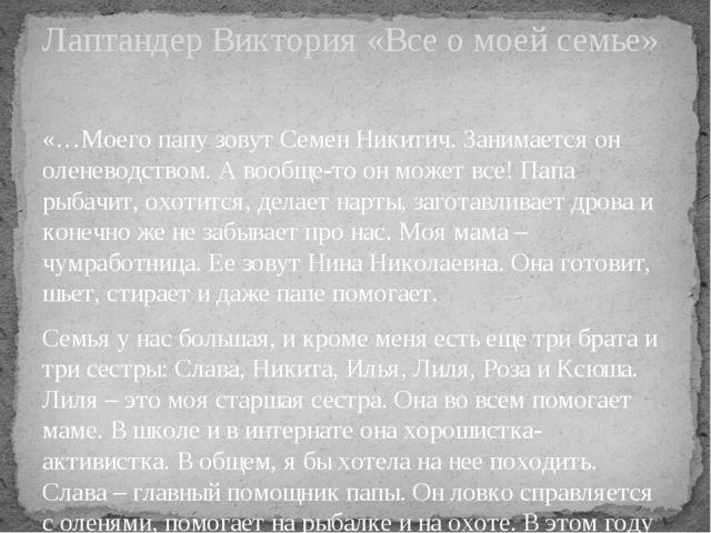 «…Моего папу зовут Семен Никитич. Занимается он оленеводством. А вообще-то он...