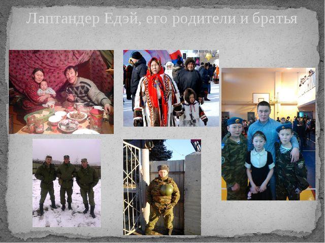 Лаптандер Едэй, его родители и братья
