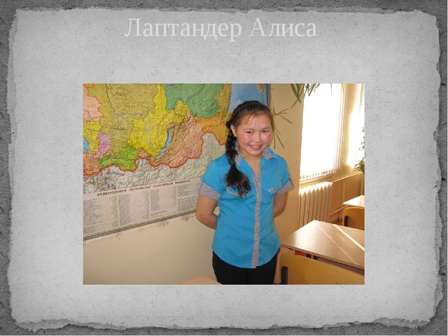 Лаптандер Алиса