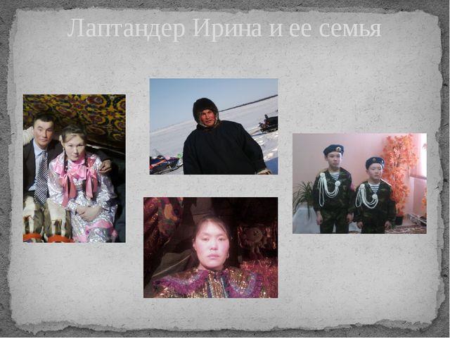 Лаптандер Ирина и ее семья