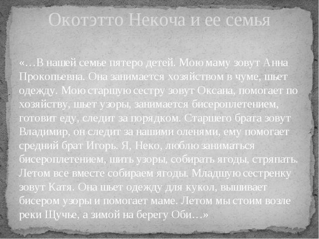 «…В нашей семье пятеро детей. Мою маму зовут Анна Прокопьевна. Она занимается...