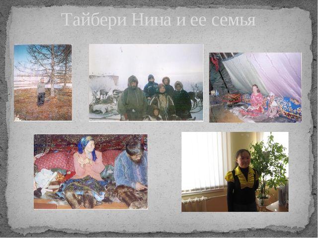 Тайбери Нина и ее семья