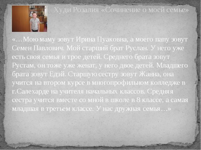 «…Мою маму зовут Ирина Пуаковна, а моего папу зовут Семен Павлович. Мой старш...