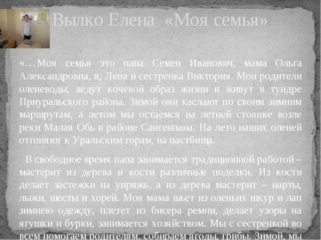 «…Моя семья это папа Семен Иванович, мама Ольга Александровна, я, Лена и сест...