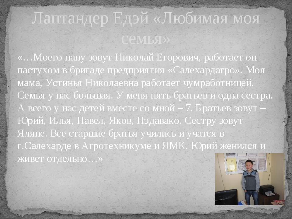 «…Моего папу зовут Николай Егорович, работает он пастухом в бригаде предприят...