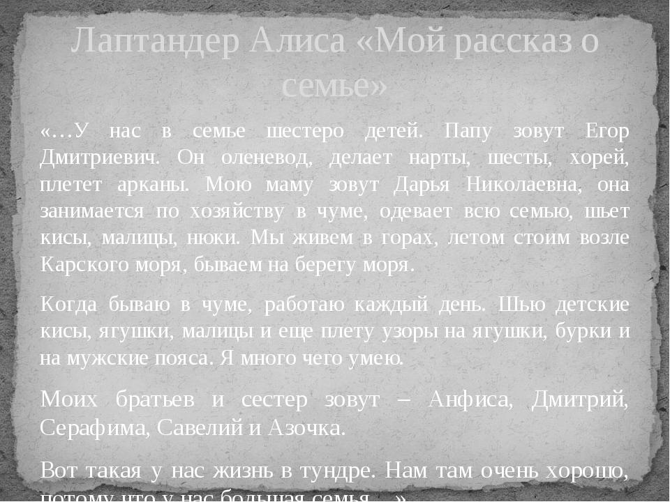«…У нас в семье шестеро детей. Папу зовут Егор Дмитриевич. Он оленевод, делае...