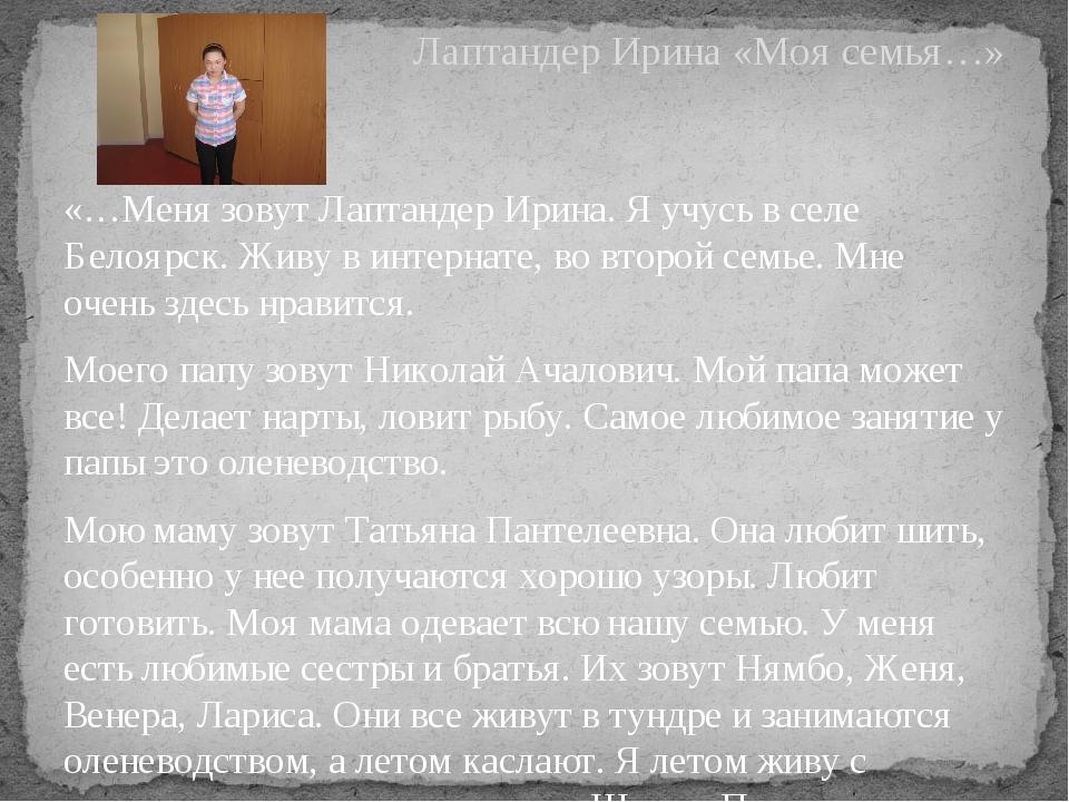 «…Меня зовут Лаптандер Ирина. Я учусь в селе Белоярск. Живу в интернате, во в...