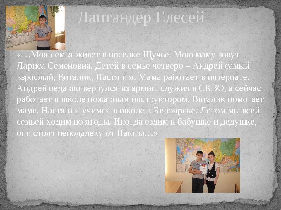 «…Моя семья живет в поселке Щучье. Мою маму зовут Лариса Семеновна. Детей в с...