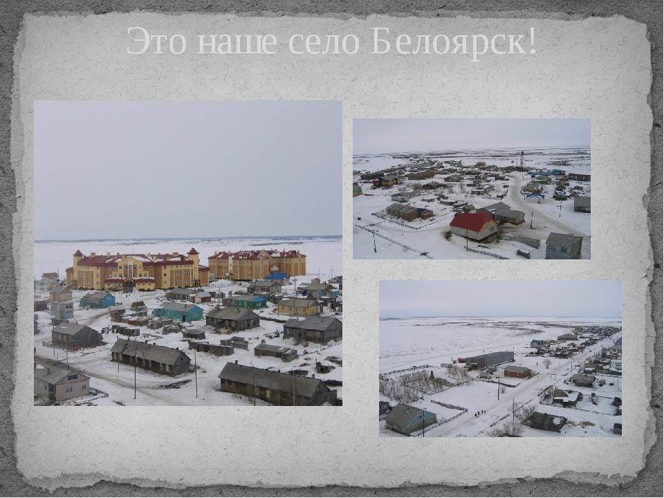 Это наше село Белоярск!