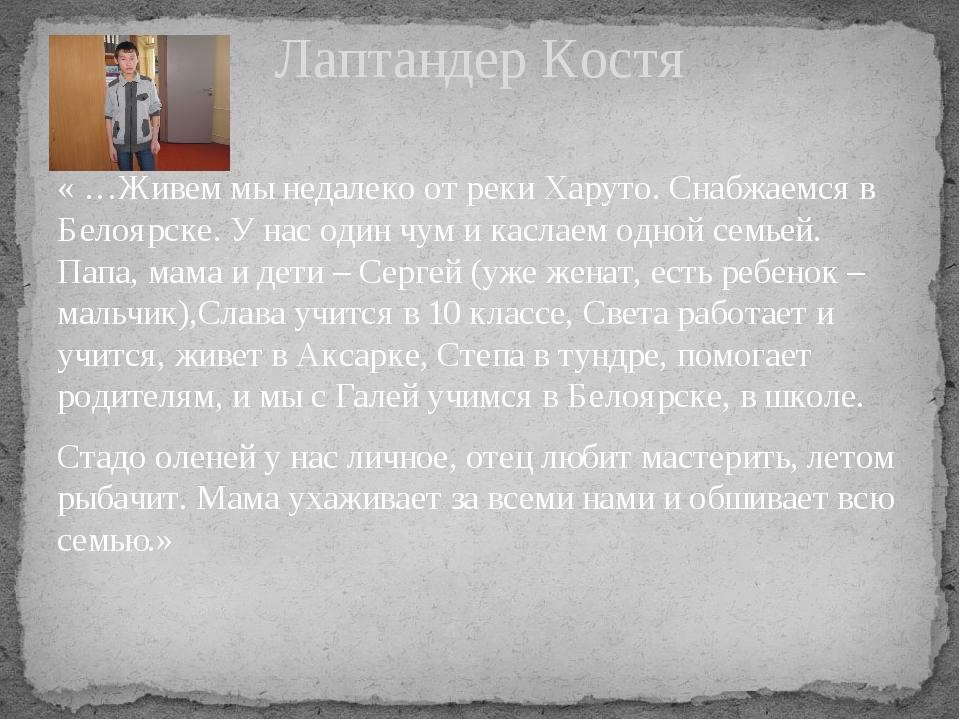 « …Живем мы недалеко от реки Харуто. Снабжаемся в Белоярске. У нас один чум и...
