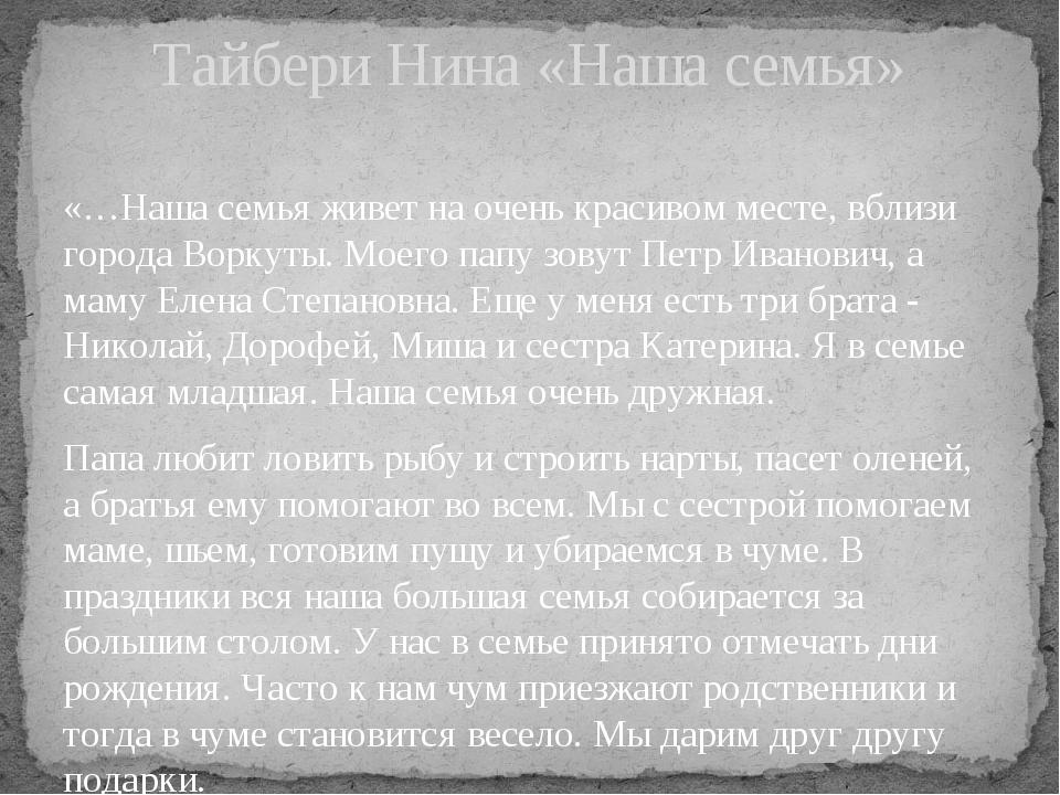 «…Наша семья живет на очень красивом месте, вблизи города Воркуты. Моего папу...