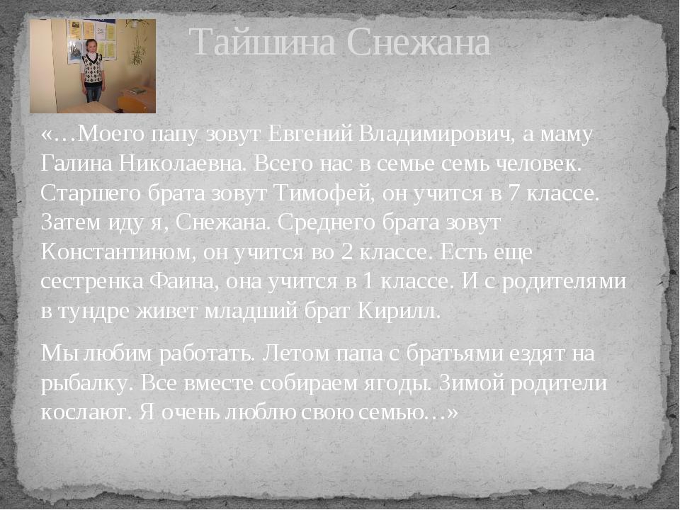 «…Моего папу зовут Евгений Владимирович, а маму Галина Николаевна. Всего нас...