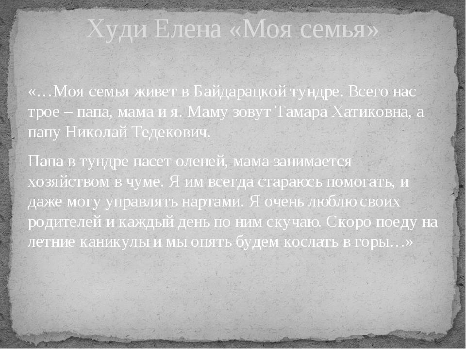 «…Моя семья живет в Байдарацкой тундре. Всего нас трое – папа, мама и я. Маму...