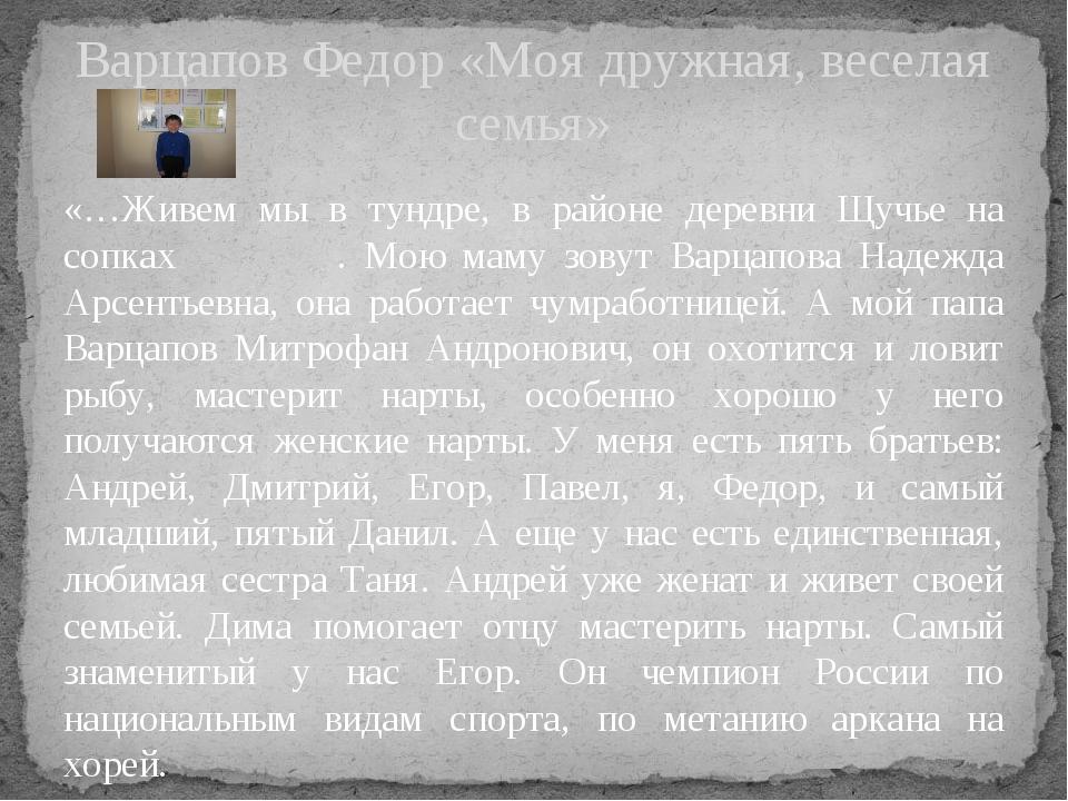«…Живем мы в тундре, в районе деревни Щучье на сопках . Мою маму зовут Варцап...