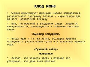 Клод Моне Первым формулирует принципы нового направления, разрабатывает прогр