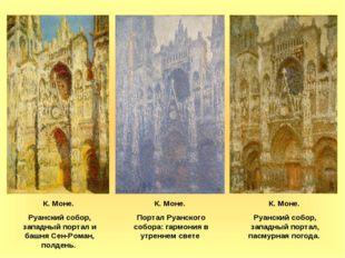 К. Моне. Руанский собор, западный портал и башня Сен-Роман, полдень. К. Моне.