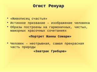 Огюст Ренуар «Живописец счастья» Истинное призвание – изображение человека Об