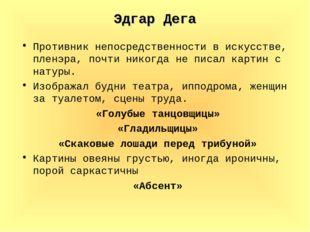 Эдгар Дега Противник непосредственности в искусстве, пленэра, почти никогда н