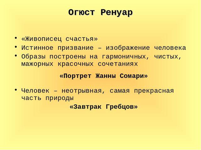 Огюст Ренуар «Живописец счастья» Истинное призвание – изображение человека Об...
