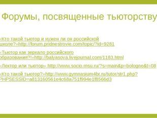 Форумы, посвященные тьюторству «Кто такой тьютор и нужен ли он российской ш