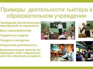 Примеры деятельности тьютера в образовательном учреждении Проведение воспитат
