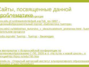 Сайты, посвященные данной проблематике http://thetutor.ru/ - Тьюторская Ассоц
