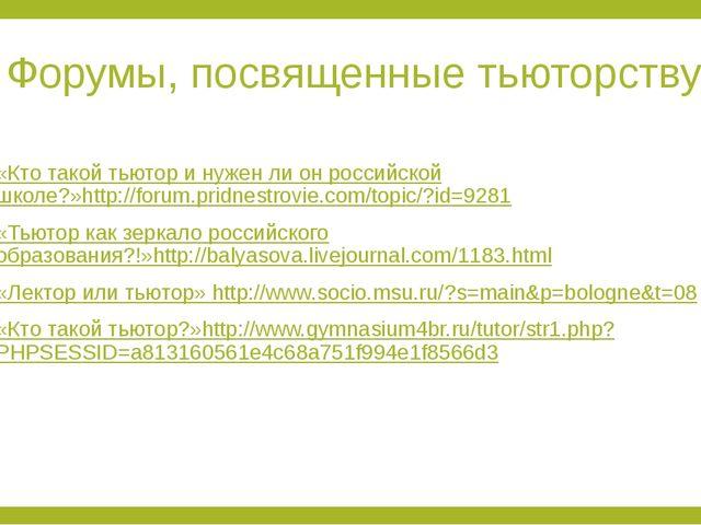  Форумы, посвященные тьюторству «Кто такой тьютор и нужен ли он российской ш...
